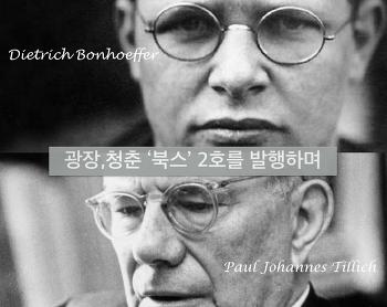광장,청춘 '북스' 2호를 발행하며