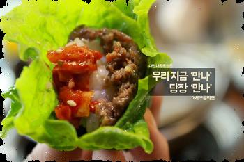 우리 어디서 만나? 대전 대흥동 맛집 만나!