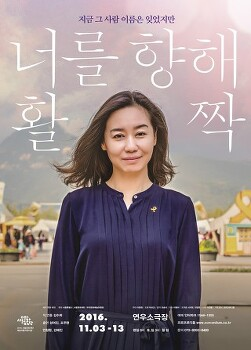 연극_극단 미인_너를 향해 활짝_2016.11.3-11.13_연우소극장