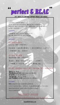 """中文 💝 """"PERFECT & REAL"""" 💝 HOYA 27th BIRTHDAY SUPPORT PROJECT with HOSOLI"""