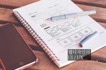 웹디자인 UI와 UX 어떤사이?
