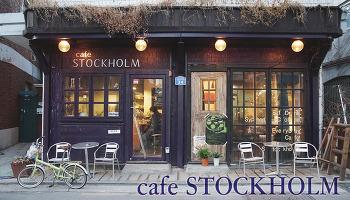 뮤지션들이 자주 찾는 작고 아름다운 카페, 카페 스톡홀름