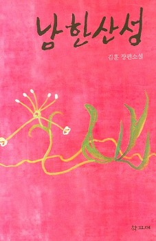 [남한산성 - 김훈] 그래도 삶은 계속된다