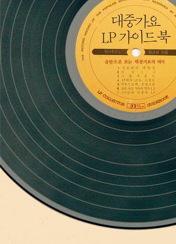 최규성의 '대중가요 LP 가이드북'