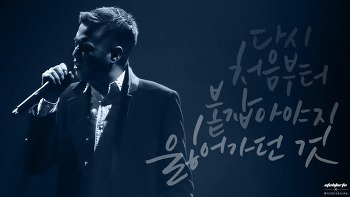 E-Sens '독' wallpapers