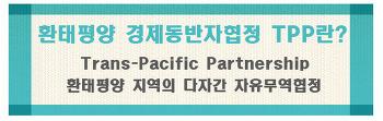 환태평양경제동반자협정이란? TPP란?