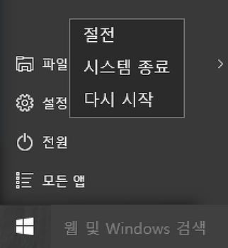 윈도 10에서 로그 아웃하기