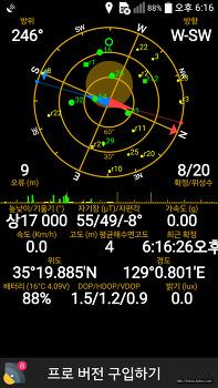 옵티머스 지프로 (F240) GPS 자가수리