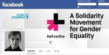 #HeForShe_엠마왓슨 성평등 연설뒤에 나체사진공개 협박을 받다.
