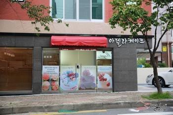 마눌님 생일 아델라 케잌 이용 후기 - 수제 플라워 케이크