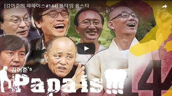 파파이스-전국구-문재인TV, 정권교체 이뤄낸 3대 팟캐스트