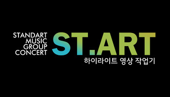 스탠다트 뮤직그룹 콘서트 'ST.ART' 하이라이트 영상 작업기