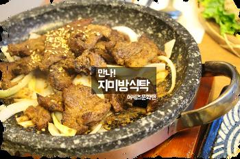 [대전/둔산동/맛집] 샤브샤브로 만나 지미방식탁
