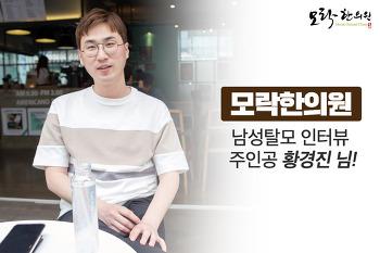 모락한의원 생생 인터뷰! 걱정에서 자신감으로, 활기차고 힘차게!