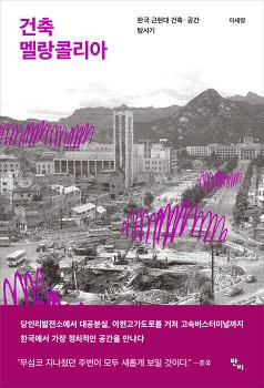 건축 멜랑콜리아 : 한국 근현대 건축·공간 탐사기