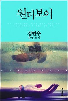 원더보이 - 김연수