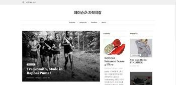 러닝계 조상님의 귀환 FROMJASON / 제이슨자작극장