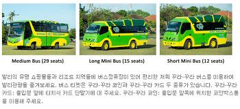 [발리대중교통]발리 꾸라꾸라버스(Kura Kura Bus)