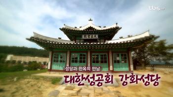 """한옥 성당 """"대한성공회 강화성당"""""""