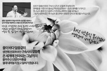 """""""휘선 박윤식 목사님의 영전에 바칩니다."""" - 천국환송예배 조사(弔詞)"""