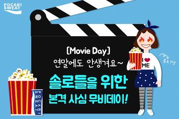 [Movie Day] 연말에도 안생겨요~ 솔로들을 위한 본격 사심 무비데이