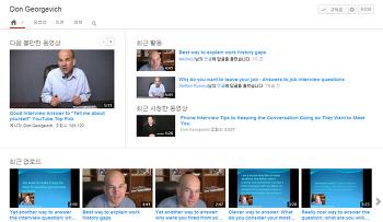 영어 인터뷰에 꼭 나오는 질문들에 대한 조언과 모범답변으로 유용한 유튜브 채널 추천