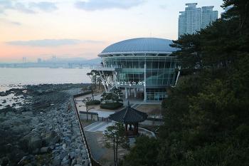 부산 여행 코스 APEC 회담장소 누리마루