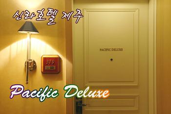 신라 호텔 제주 - Hotel Shilla Jeju #1 (구관) 퍼시픽 디럭스(Pacific Deluxe)