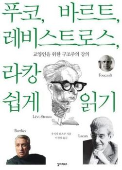 <푸코 바르트 레비스트로스 라캉 쉽게 읽기> 쉽게 쓰인 구조주의 입문서.