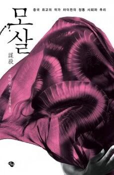 [서평] 모살 / 차이쥔