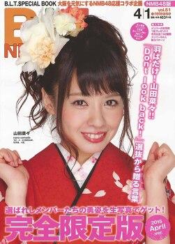 B.L.T. 『NMB48판 Vol.51 (2015 APRIL ver.)』번역