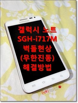 삼성 갤럭시 노트 SGH-i717M 벽돌현상(무한진동) 해결 방법