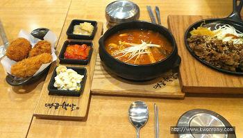 명동밥집 땅끝햇살 세트메뉴 솔직후기