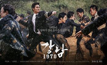 강남1970 포스터 & 스틸컷