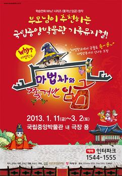 2013 1 11 ~ 2013 3 02 Why 마법학교 - 마법사와 쫓겨난 임금