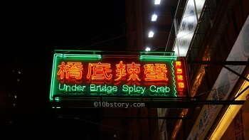 [홍콩] 현지인 추천 맛집, 언더 브릿지 스파이시 크랩(Under Bridge Spicy Crab)