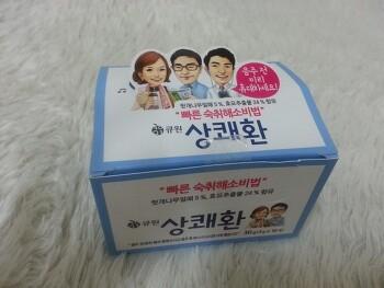 연말 술자리 숙취해소법 '큐원 상쾌환'