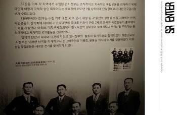 [상해] SR_대한민국 임시정부청사