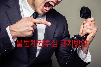 앨버타 불법채권추심 대처방안 (온라인 민원접수 및 문의전화)  Stop Collection Agency Calls & Harassment