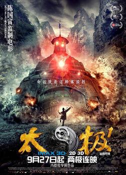 타이치 0 ( 太極之零開始 , Tai chi 0 ) (2012)
