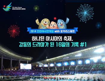 [2014 인천아시안게임 with 포카리스웨트] 하나된 아시아의 축제, 감동의 드라마가 된 16일의 기록 #1