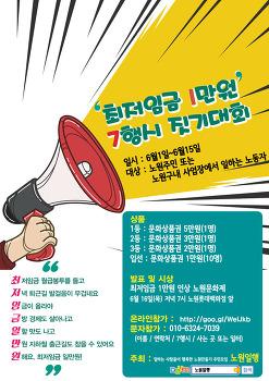 '최저임금 1만원' 7행시 짓기대회