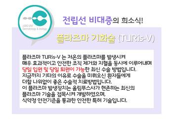 대구비뇨기과 유로합동 '전립선 클리닉 - 전립선 비대증'