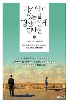 [책을읽자]'내가 알고 있는걸 당신도 알게 된다면' - 선지자들의 지혜를 되새기자!!