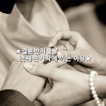 결혼반지를 넷째 손가락에 끼는 이유