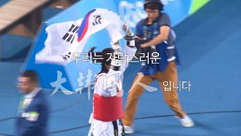 (동영상) 우리는 자랑스러운 大韓國人입니다!