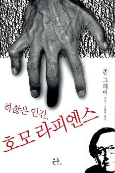 [인문][하찮은 인간, 호모 라피엔스]- 존 그레이 (John N. Gray)