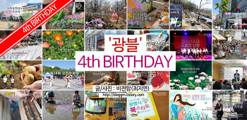 '광블(광명시블로그)'의 4th Birthday