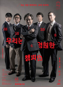 """2014 11 7 ~ 2014 11 23 국립극단 """"우리는 영원한 챔피언"""""""