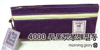 모닝글로리 4000 투포켓봉제필통